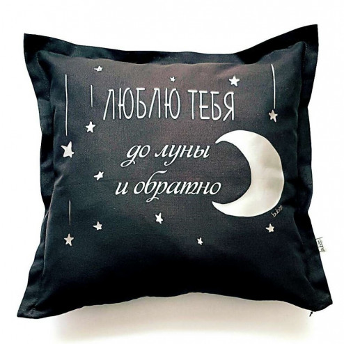 Interior pillow with print Я люблю тебя, dark grey